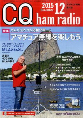 【楽天ブックスならいつでも送料無料】CQ ham radio (ハムラジオ) 2015年 12月号 [雑誌]