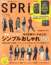 【楽天ブックスならいつでも送料無料】spring (スプリング) 2015年 12月号 [雑誌]