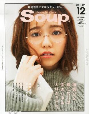 【楽天ブックスならいつでも送料無料】Soup. (スープ) 2015年 12月号 [雑誌]