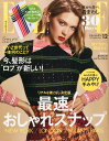 ELLE JAPON (エル・ジャポン) 2015年 12月号