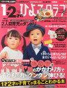 1才・2才のひよこクラブ 2015年冬春号 2015年 12月号 [雑誌]