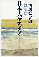 司馬遼太郎対談集 日本人を考える