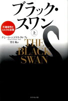 『ブラック・スワン(上) 不確実性とリスクの本質』の画像