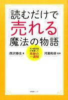 「読むだけで売れる」魔法の物語