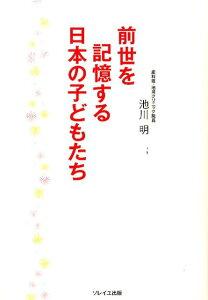 【楽天ブックスならいつでも送料無料】前世を記憶する日本の子どもたち [ 池川明 ]