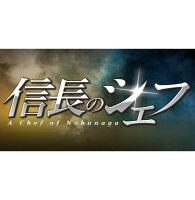 信長のシェフ2 Blu-ray BOX(仮)【Blu-ray】