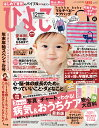 ひよこクラブ 2015年 12月号 [雑誌]