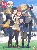 わんおふ -one off- 第2巻【Blu-ray】