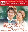 乾パン先生とこんぺいとう DVD-BOX1 [ コン・ユ ]