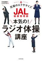 JAL健康管理部 本気の!ラジオ体操講座