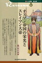 オスマン帝国の栄光とスレイマン大帝 (新・人と歴史拡大版) [ ...