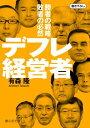 【送料無料】デフレ経営者