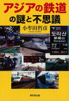 【バーゲン本】アジアの鉄道の謎と不思議