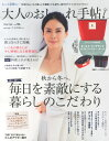 大人のおしゃれ手帖 2015年 12月号
