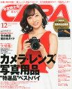 CAPA (キャパ) 2015年 12月号 [雑誌]