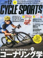 【楽天ブックスならいつでも送料無料】CYCLE SPORTS (サイクルスポーツ) 2015年 12月号 [雑誌]