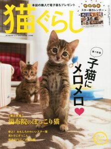 【楽天ブックスならいつでも送料無料】猫ぐらし 2015年 12月号 [雑誌]
