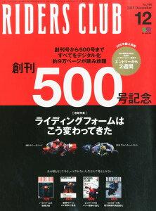 【楽天ブックスならいつでも送料無料】RIDERS CLUB (ライダース クラブ) 2015年 12月号 [雑誌]