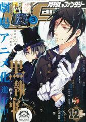 月刊 G Fantasy (ファンタジー) 2015年 12月号 [雑誌]