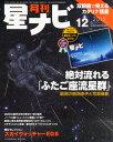 月刊 星ナビ 2015年 12月号