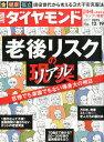 週刊 ダイヤモンド 2015年 12/19号 [雑誌]