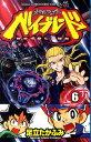 メタルファイトベイブレード(第6巻) (コロコロコミックス)...