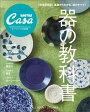 Casa BRUTUS特別編集 器の教科書 完全保存版 (マガジンハウスムック)