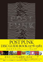ポスト・パンク・ディスク・ガイド・ブック 1978-1982: オルタナティヴとニュー・ウェイヴ