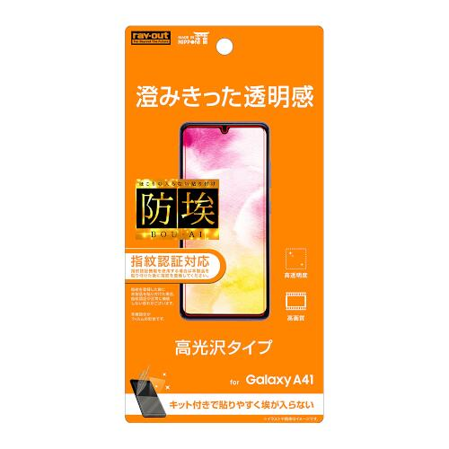 Galaxy A41 フィルム 指紋防止 光沢 ギャラクシーa41