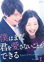 僕はまだ君を愛さないことができる Blu-ray BOX1【...