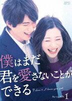 僕はまだ君を愛さないことができる Blu-ray BOX1【Blu-ray】