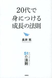 【送料無料】20代で身につける成長の法則 [ 長井亮 ]