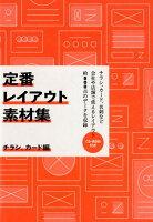 定番レイアウト素材集 チラシ、カード編