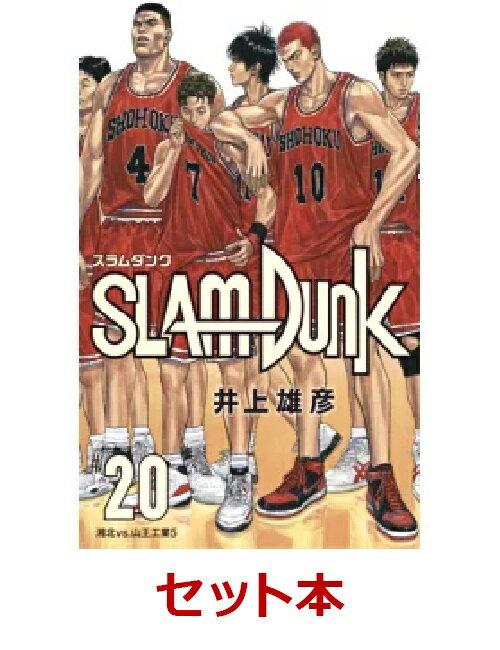 SLAM DUNK新装再編版 全20巻セット画像