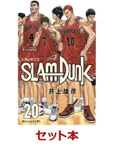 SLAM DUNK新装再編版 全20巻セット