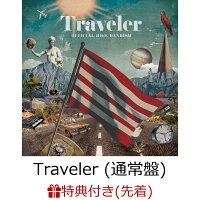 【先着特典】Traveler (A4クリアファイル other ver.(共通)付き)
