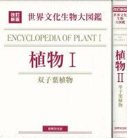【バーゲン本】植物1・2-改訂新版 世界文化生物大図鑑