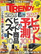 日経 TRENDY (トレンディ) 2016年 12月号 [雑誌]