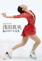 浅田真央私のスケート人生