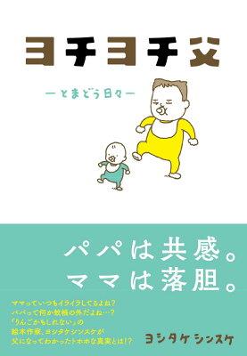 ヨチヨチ父 とまどう日