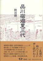 【バーゲン本】品川宿遊里三代 新装版
