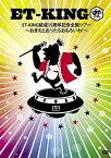 ET-KING結成15周年記念全国ツアー 〜おまえとおったらおもろいわ!〜 [ ET-KING ]