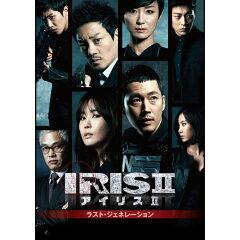 IRIS2 アイリス2 ラスト・ジェネレーション <ノーカット完全版> DVD-BOXI [ …