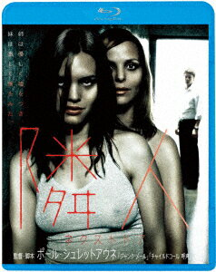 隣人/ネクストドア【Blu-ray】