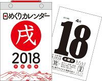 日めくりカレンダー(B6)(2018)