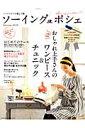【送料無料】ソーイングポシェ(vol.14)