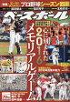 週刊 ベースボール 2016年 12/26号 [雑誌]