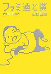 【楽天ブックスならいつでも送料無料】ファミ通と僕(2000-2002) [ 伊集院光 ]
