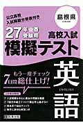 【楽天ブックスならいつでも送料無料】島根県高校入試模擬テスト英語(27年春受験用)