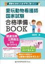 愛玩動物看護師国家試験合格準備BOOK [ 国試研 ]